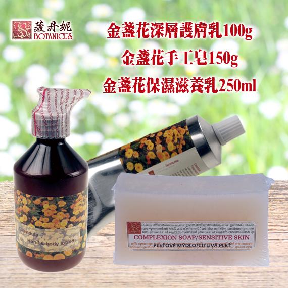 金盞花手工皂 150g & 金盞花深層護膚乳 100g & 金盞花保濕滋養乳 250g 各一