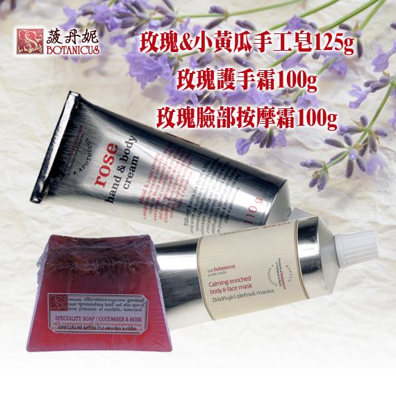 玫瑰&小黃瓜手工皂 125g & 玫瑰護手霜 100g & 玫瑰臉部按摩霜 100g 各一