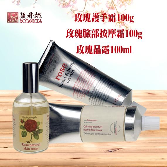 玫瑰護手霜 100g & 玫瑰臉部按摩霜 100g & 玫瑰晶露 100 ml 各一