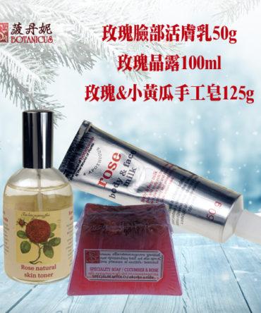玫瑰臉部活膚乳 50g & 玫瑰晶露 100 ml & 玫瑰&小黃瓜手工皂 125g 各一